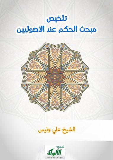 تحميل كتاب تلخيص مبحث الحكم عند الأصوليين pdf علي ونيس