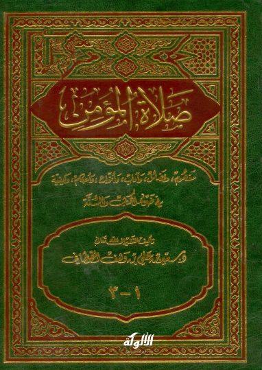تحميل كتاب صلاة المؤمن في ضوء الكتاب والسنة pdf سعيد بن علي بن وهف القحطاني