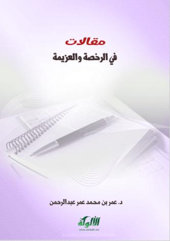 تحميل كتاب مقالات في الرخصة والعزيمة pdf عمر بن محمد عمر عبد الرحمان