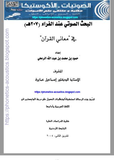 """تحميل كتاب البحث الصوتي عند الفراء في """"معاني القرآن"""" pdf"""
