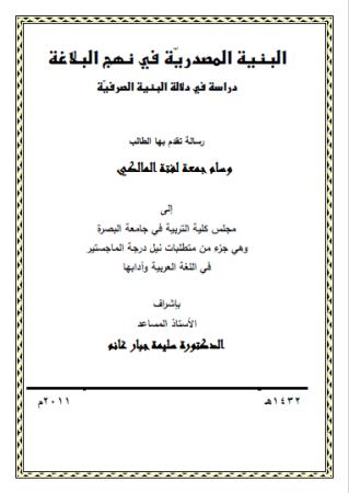 تحميل كتاب البنية المصدرية في نهج البلاغة دراسة في دلالة البنية الصرفية pdf