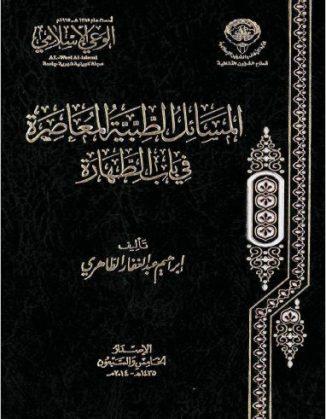 تحميل كتاب المسائل الطبية المعاصرة في باب الطهارة pdf إبراهيم عبد الغفار الظاهري