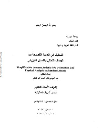 تحميل كتاب التخفيف في العربية الفصيحة بين الوصف النطقي والتحليل الفيزيائي pdf