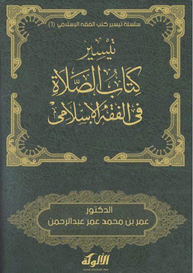 تحميل كتاب تيسير كتاب الصلاة في الفقه الإسلامي pdf عمر بن محمد عمر عبد الرحمان
