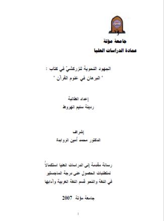 """تحميل كتاب الجهود النحوية للزركشي في كتاب :""""البرهان في علوم القرآن"""" pdf"""