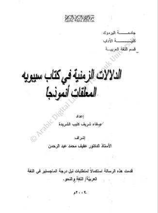 تحميل كتاب الدلالات الزمنية في كتاب سيبويه المعلقات أنموذجا pdf