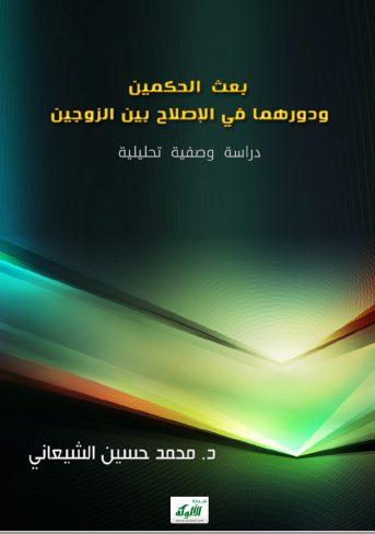 تحميل كتاب بعث الحكمين ودورهما في الإصلاح بين الزوجين دراسة وصفية تحليلية pdf محمد حسين الشيعاني