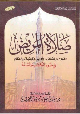 تحميل كتاب صلاة المريض في ضوء الكتاب والسنة pdf سعيد بن علي بن وهف القحطاني