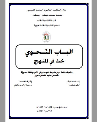 تحميل كتاب الباب النحوي بحث في المنهج pdf
