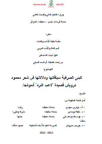 """تحميل كتاب البنى الصرفية سياقاتها ودلالاتها في شعر محمود درويش قصيدة """"لاعب النرد"""" أنموذجا pdf"""