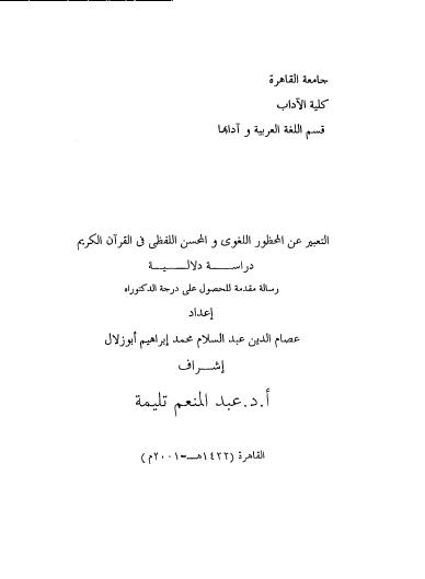 تحميل كتاب التعبير عن المحظور اللغوي والمحسن اللفظي في القرآن الكريم دراسة دلالية pdf