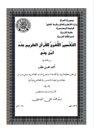 تحميل كتاب التفسير اللغوي للقرآن الكريم عند ابن جني pdf