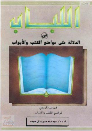 تحميل كتاب اللباب في الدلالة على مواضع الكتب والأبواب pdf عبد الله مبارك آل سيف