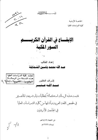 تحميل كتاب الإيقاع في القرآن الكريم السور المكية pdf