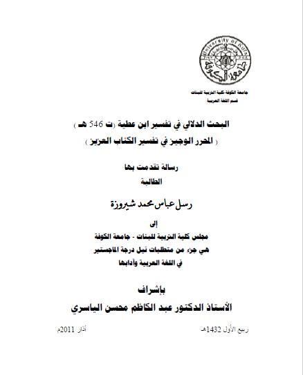 تحميل كتاب البحث الدلالي في تفسير ابن عطية (المحرر الوجيز في تفسير الكتاب العزيز) pdf