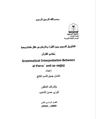 تحميل كتاب التأويل النحوي بين الفراء والزجاج من خلال كتابيهما معاني القرآن pdf