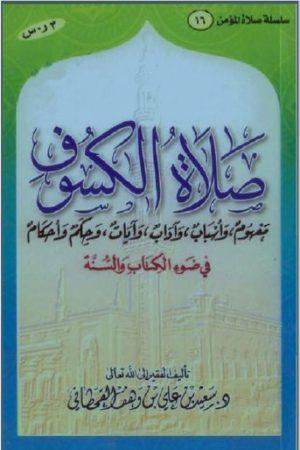 تحميل كتاب صلاة الكسوف في ضوء الكتاب والسنة pdf سعيد بن علي بن وهف القحطاني