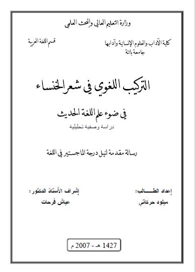 تحميل كتاب التركيب اللغوي في شعر الخنساء في ضوء علم اللغة الحديث دراسة وصفية تحليلية pdf