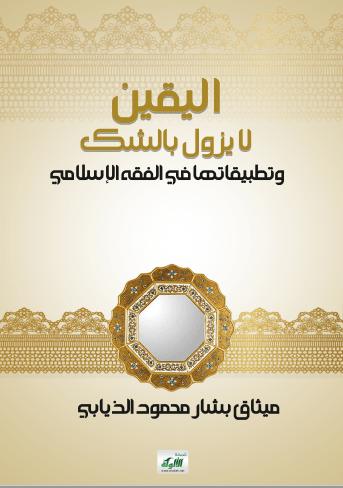 تحميل كتاب اليقين لا يزول بالشك وتطبيقاتها في الفقه الإسلامي pdf ميثاق بشار محمود الذيابي