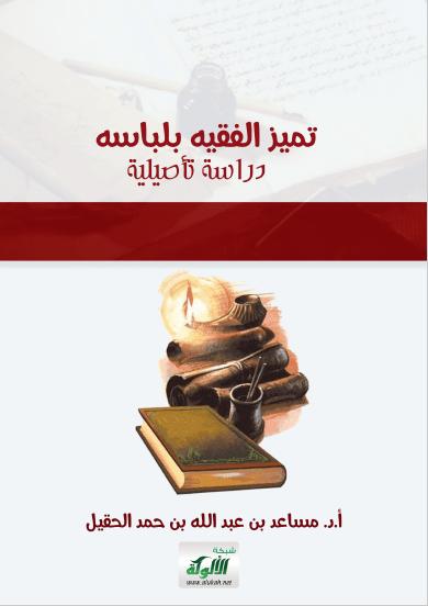 تحميل كتاب تميز الفقيه بلباسه دراسة تأصيلية pdf مساعد بن عبد الله بن حمد الحقيل