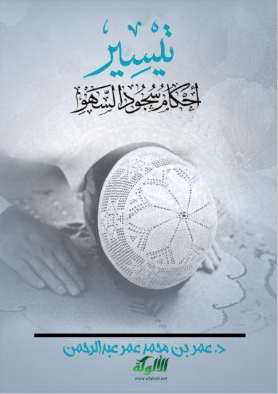 تحميل كتاب تيسير أحكام سجود السهو pdf عمر بن محمد عمر عبد الرحمان