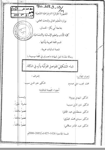 تحميل كتاب البناء التشكيلي للفواصل القرآنية وأثره في الدلالة pdf رسالة علمية