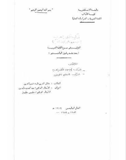 تحميل كتاب التركيب في صوغ الكلمة العربية pdf رسالة علمية