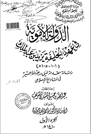 تحميل كتاب الدولة الاموية في عهد الخليفة يزيد بن عبدالملك ( 101 -105 هـ ) - الجزء الأول pdf رسالة علمية