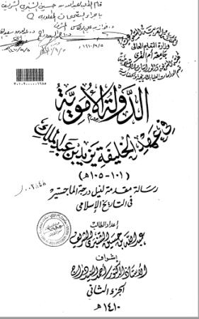 تحميل كتاب الدولة الاموية في عهد الخليفة يزيد بن عبدالملك ( 101 -105 هـ ) – الجزء الثاني pdf رسالة علمية