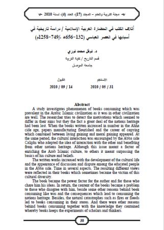 تحميل كتاب إتلاف الكتب في الحضارة العربية الإسلامية\ دراسة تاريخية في أسبابها في العصر العباسي pdf رسالة علمية