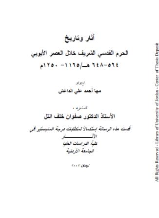 تحميل كتاب آثار وتاريخ الحرم القدسي الشريف خلال العصر الأيوبي pdf رسالة علمية