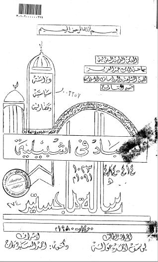 تحميل كتاب بنو عباد في اشبيلية 414ــ484 هـ pdf رسالة علمية