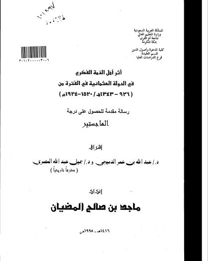 تحميل كتاب اثر اهل الذمة الفكري في الدولة العثمانية في الفتره من(926-1343هـ 1520-1924م) pdf رسالة علمية