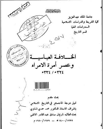تحميل كتاب الخلافة العباسية وعصر امرة الامراء 324هـ 334هـ pdf رسالة علمية