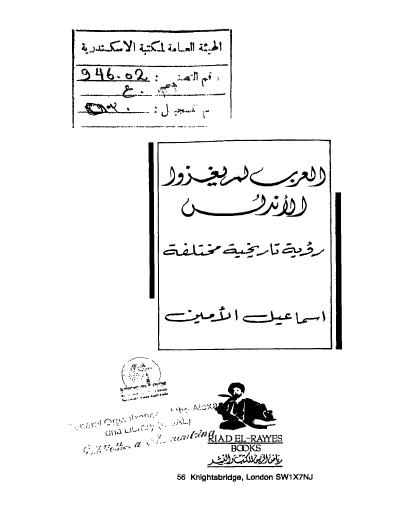 تحميل كتاب العرب لم يغزوا الأندلس pdf إسماعيل الأمين