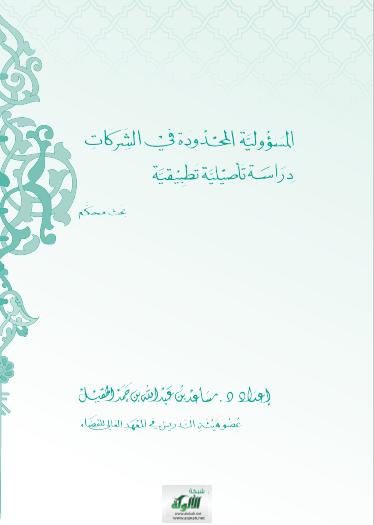 تحميل كتاب المسؤولية المحدودة في الشركات دراسة تأصيلية تطبيقية pdf مساعد بن عبد الله بن حمد الحقيل