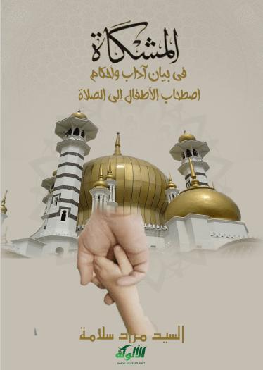 تحميل كتاب المشكاة في بيان آداب وأحكام اصطحاب الأطفال إلى الصلاة pdf السيد مراد سلامة