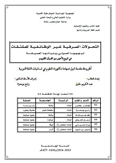 تحميل كتاب التحولات الصرفية غير الوظائفية للمشتقات pdf رسالة علمية
