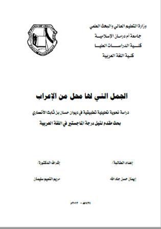 تحميل كتاب الجمل التي لها محل من الإعراب pdf رسالة علمية