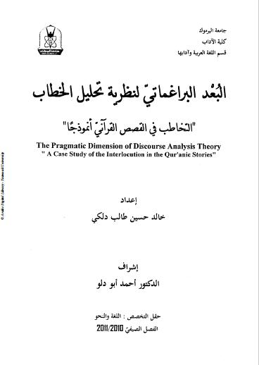 """تحميل كتاب البعد البراغماتي لنظرية تحليل الخطاب """"التخاطب في القصص القرآني أنموذجا"""" pdf رسالة علمية"""