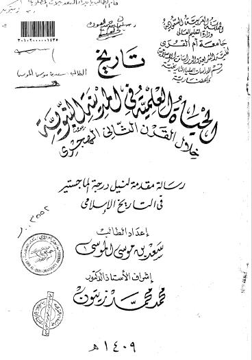 تحميل كتاب تاريخ الحياة العلمية في المدينة النبوية خلال القرن الثاني الهجري pdf رسالة علمية