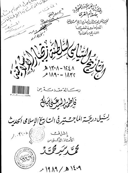 تحميل كتاب التاريخ السياسي لسلطنة زنجبار الاسلامية 1248-1308هـ 1832-1890م pdf رسالة علمية