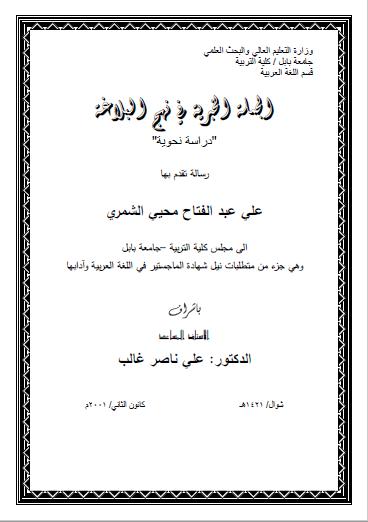 """تحميل كتاب الجملة الخبرية في نهج البلاغة """"دراسة نحوية"""" pdf رسالة علمية"""
