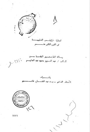 تحميل كتاب امارة طرابلس الصليبية في القرن الثاني عشر pdf رسالة علمية
