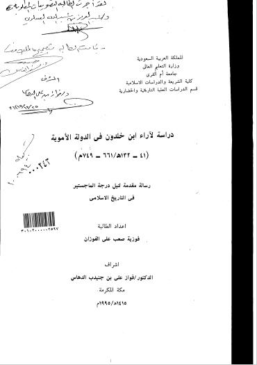 تحميل كتاب دراسة لآراء ابن خلدون في الدولة الاموية(41-132هـ 661-749 م) pdf رسالة علمية