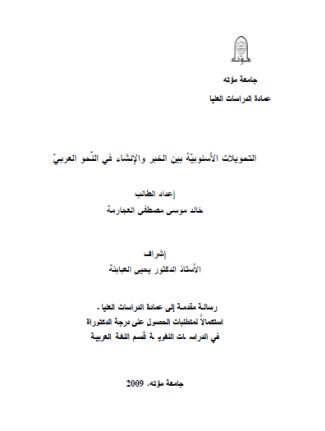 تحميل كتاب التحويلات الأسلوبية بين الخبر والإنشاء في النحو العربي pdf رسالة علمية
