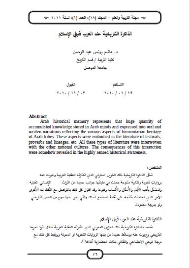تحميل مقال الذاكرة التاريخية عند العرب قبيل الإسلام pdf هاشم يونس عبد الرحمان