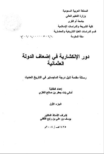 تحميل كتاب دور الانكشارية في اضعاف الدولة العثمانية pdf رسالة علمية