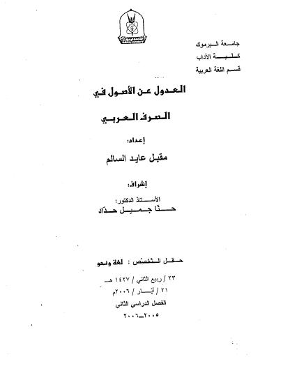 تحميل كتاب العدول عن الأصول في الصرف العربي pdf رسالة علمية