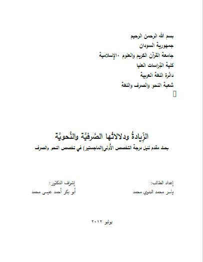 تحميل كتاب الزيادة ودلالاتها الصرفية والنحوية pdf رسالة علمية